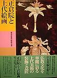 日本美術全集 (第3巻) 正倉院と上代絵画―飛鳥・奈良の絵画・工芸