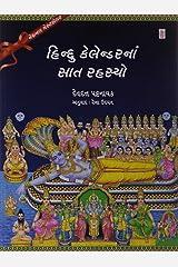 Hindu Calendar Na 7 Rahasyo  (Gujarati) Kindle Edition