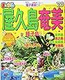 まっぷる 屋久島・奄美 種子島'20 (マップルマガジン 九州)