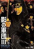 影の軍団III COMPLETE DVD 弐巻<完>(初回生産限定)