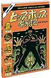 ヒップホップ家系図 vol.3(1983~1984)[普及版] (ソフトカバー)