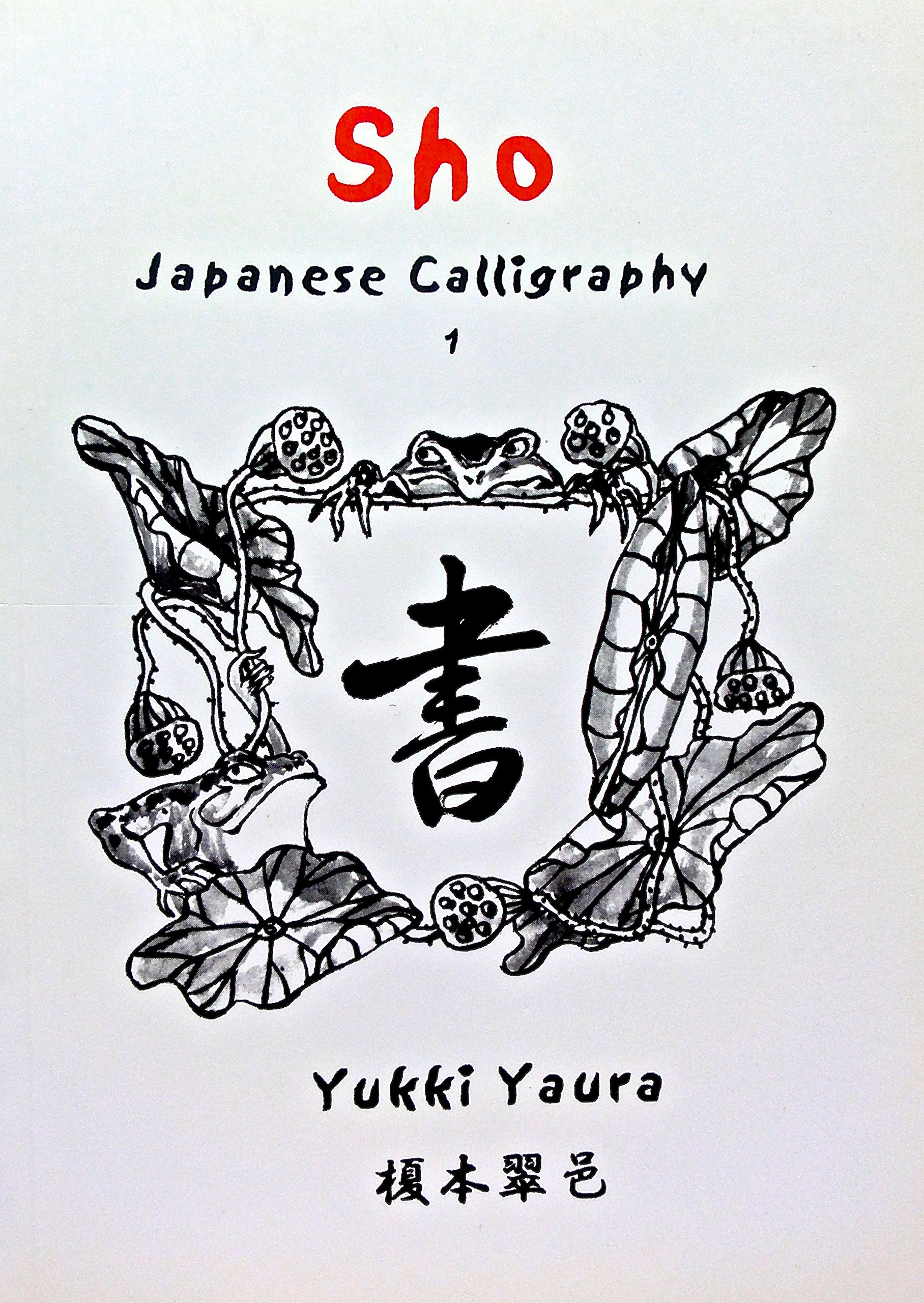 Download Sho: Japanese Calligraphy ebook