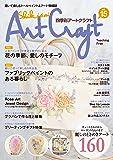 四季彩アートクラフト vol.15 (I・P・S MOOK)