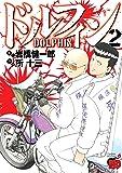 ドルフィン 2 (チャンピオンREDコミックス)