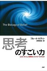 「思考」のすごい力 心はいかにして細胞をコントロールするか (Japanese Edition) Kindle Edition