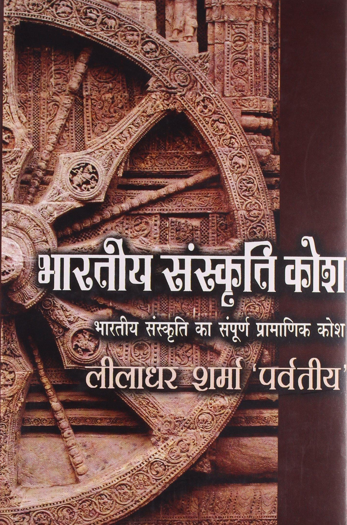 Buy Bhartiya Sanskriti Kosh Book Online at Low Prices in India | Bhartiya  Sanskriti Kosh Reviews & Ratings - Amazon.in