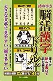 持ち歩き 脳活漢字ドリル vol.3 (白夜ムック Vol. 621)