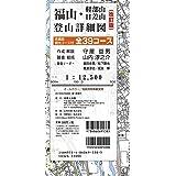 改訂版 福山・軽部山・日差山登山詳細図 吉備路観光コース付全39コース
