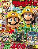 てれびげーむマガジン November 2019 (カドカワゲームムック)