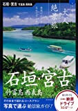 『大人絶景旅』石垣・宮古・竹富島・西表島 (大人絶景旅―日本の美をたずねて)