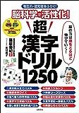 脳科学で活性化! 超漢字ドリル1250