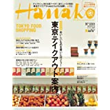 Hanako (ハナコ) 2012年 6/14号 [雑誌]