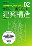 02 世界で一番やさしい建築構造 (エクスナレッジムック 世界で一番やさしい建築シリーズ 2)