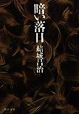 暗い落日 (中公文庫)