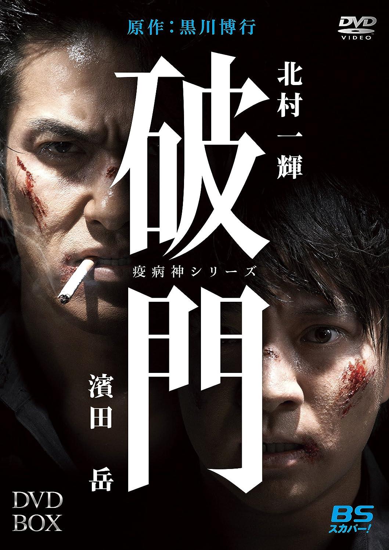 破門(疫病神シリーズ) DVD-BOX B00XMAQKOU