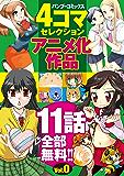 バンブーコミックス 4コマセレクション アニメ化0号 (バンブーコミックス 4コマセレクション)