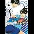 エリアの騎士(53) (週刊少年マガジンコミックス)