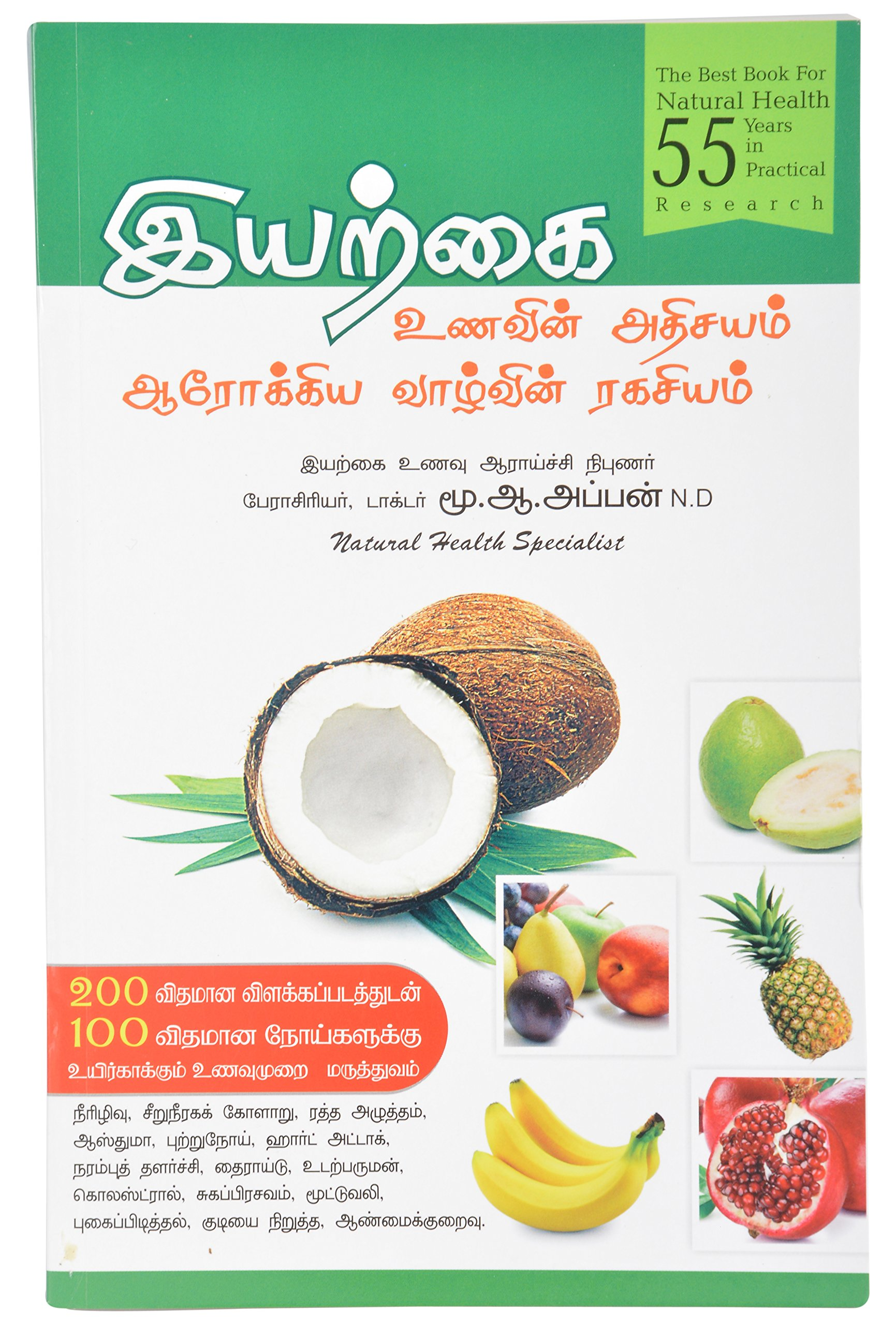 Tamil Health Books Pdf