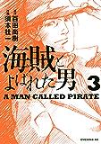 海賊とよばれた男(3) (イブニングコミックス)
