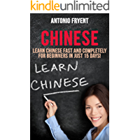 Chinese:Learn Chinese Fast and Completely for Beginners in just 15 Days! (Chinese, Learn Chinese, Speak Chinese, Chinese for beginners, Chinese Book, Chinese ... Grammer, Chinese Lessons) (English Edition)