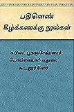 PATHINENKIZHKANAKKU NOOLGAL  (Tamil)