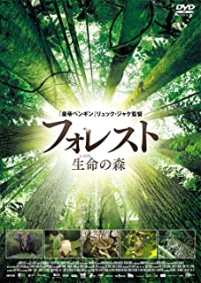 フォレスト 生命(いのち)の森 [DVD]