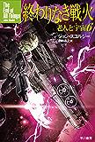 終わりなき戦火 老人と宇宙6 (ハヤカワ文庫SF)
