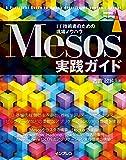 Mesos実践ガイド (impress top gear)