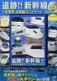 追跡!! 新幹線 人気車両・全路線コンプリート 2枚組 DVD BOOK (宝島社DVD BOOKシリーズ)