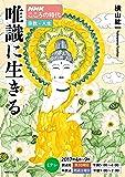 NHKこころの時代~宗教・人生~ 唯識に生きる (NHKシリーズ)