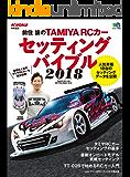 前住 諭のTAMIYA RCカーセッティングバイブル2018[雑誌] エイムック