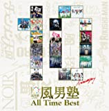 All Time Best (通常盤)