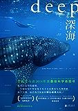 深海:探索寂静的未知 (未读·探索家)