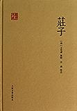 庄子 (国学典藏)