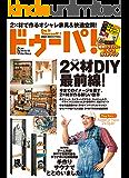 ドゥーパ! 2019年6月号 [雑誌]