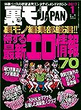 裏モノJAPAN 2017年1月号 ★特集 裏モノ編集部厳選!!得する最新エロ情報70 (鉄人社)