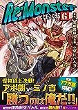 Re:Monster 6 (アルファポリスCOMICS)