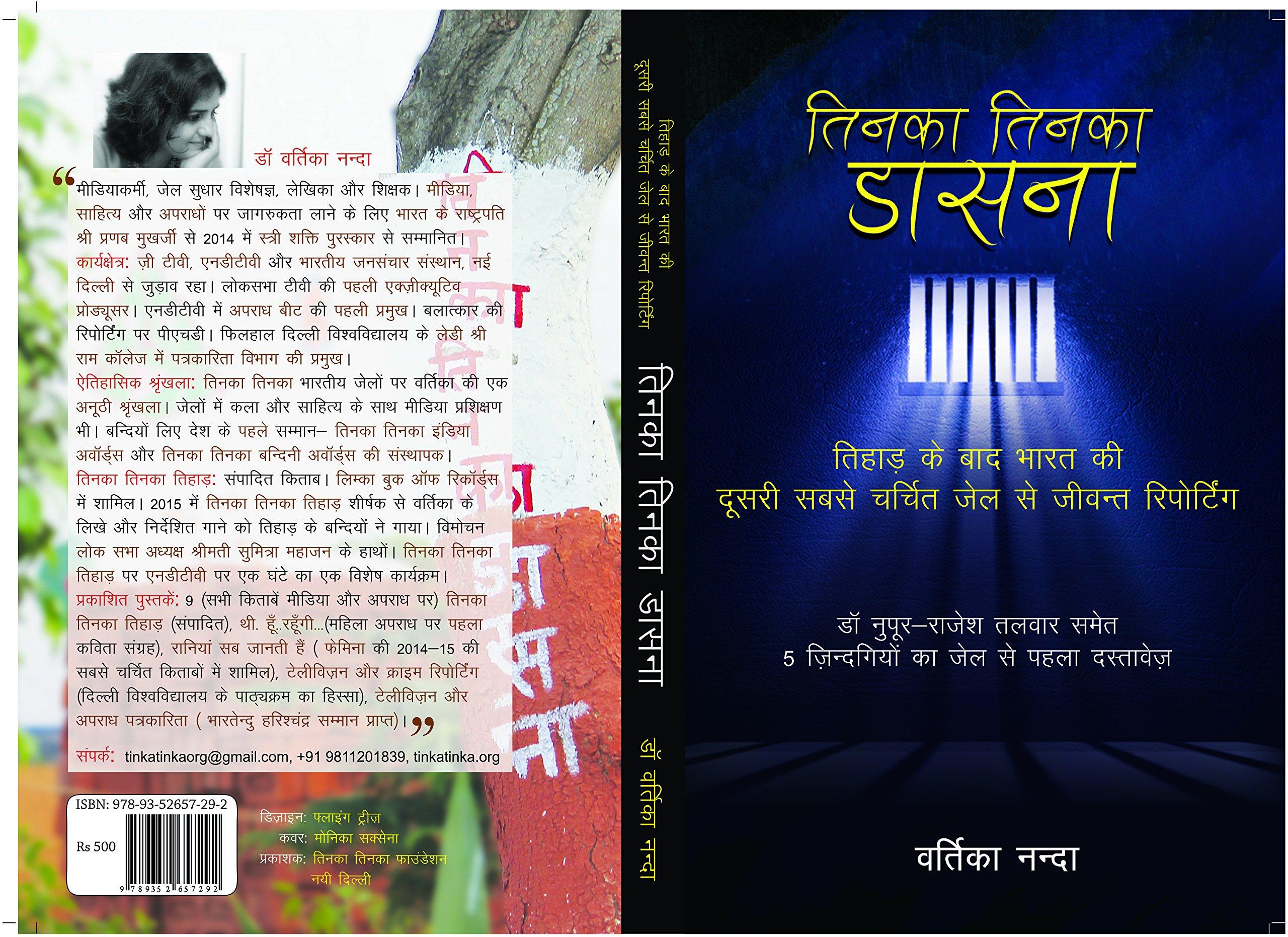 Image result for tinka tinka dasna book