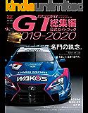 スーパーGT (ジーティー) 公式ガイドブック 2019-2020 総集編 [雑誌]