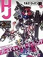 月刊ホビージャパン2019年7月号