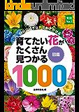 育てたい花がたくさん見つかる図鑑1000 主婦の友実用No.1シリーズ