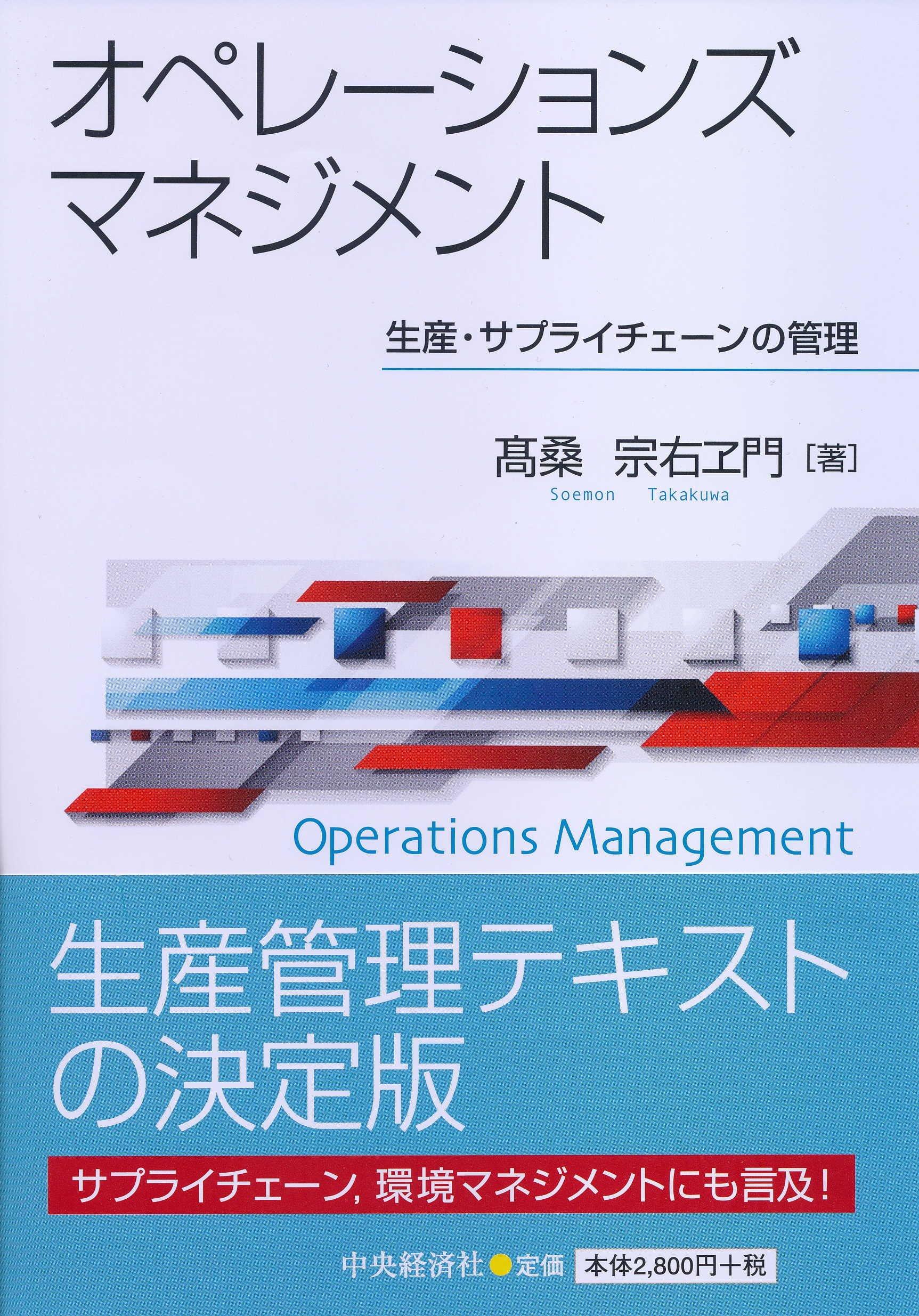 Opereshonzu manejimento : Seisan sapurai chen no kanri. pdf epub