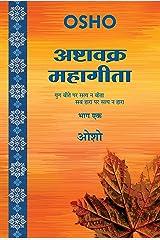 अष्टावक्र महागीता, भाग एक - Ashtavakra Mahageeta, Vol. 1  : युग बीते पर सत्य न बीता,  सब हारा पर सत्य न हारा (Hindi Edition) Kindle Edition