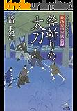 独活の丙内 密命録 咎斬りの太刀 (竹書房時代小説文庫)