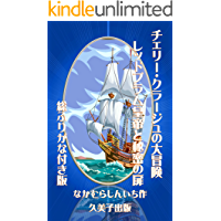 The Great Adventure of Cherry Courage:The Redplum Emperor and Secret Door with Furigana (Japanese Edition)