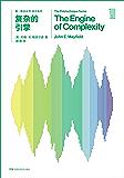 第一推动丛书·综合系列:复杂的引擎(新版)(交叉学科这一复杂新领域的佳作,信息和进化将技术、生物学和计算机连接到一起)