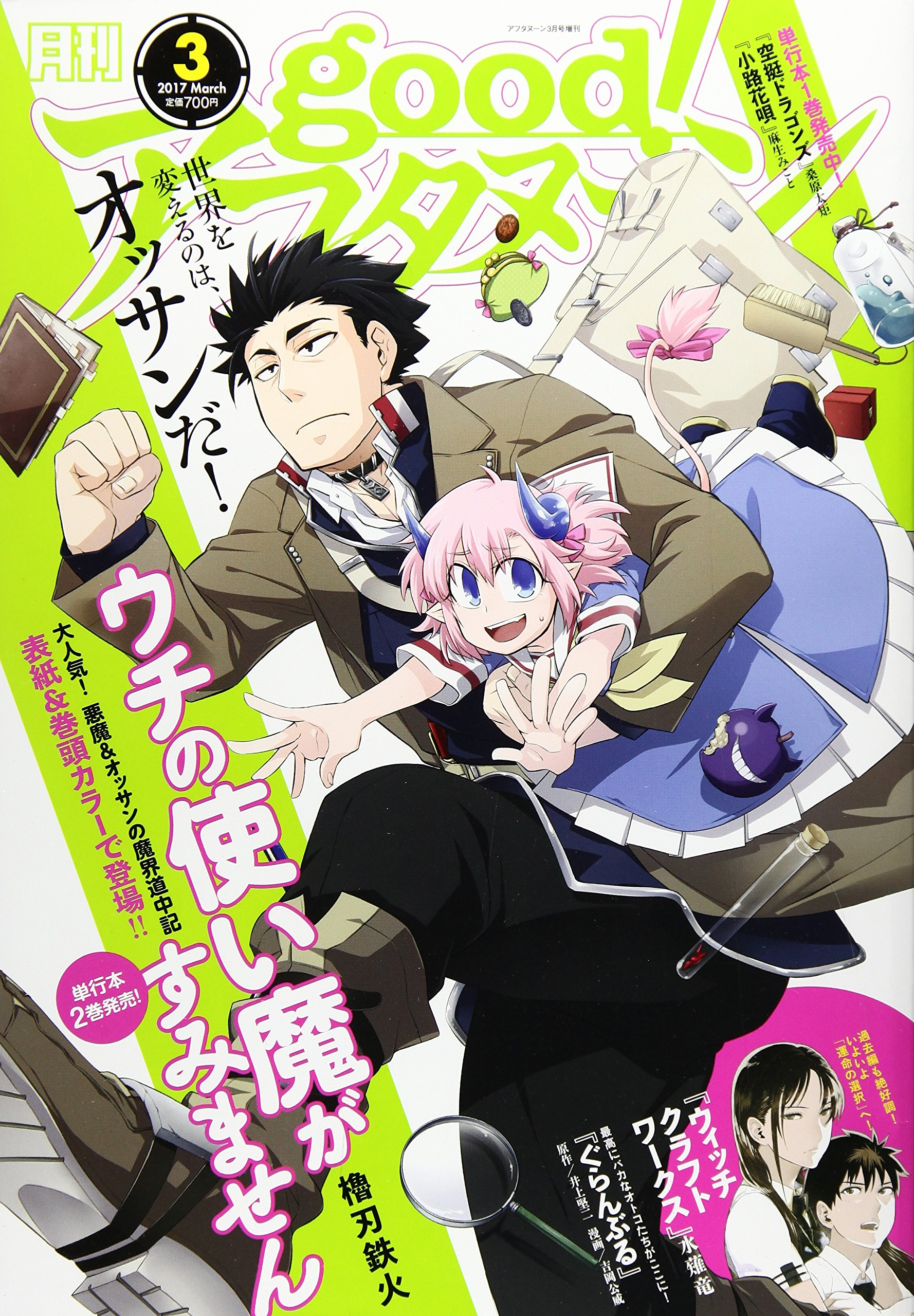 Read Online good! Afternoon ~ Japanese Comic (Manga) Magazine MARCH 2017 Issue [JAPANESE EDITION] Tracked & Insured Shipping MAR 3 pdf epub
