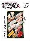 2017秋冬 5号 新潟のすし屋 (新潟発R)