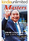 月刊 MASTERS(マスターズ)2019-12月号 月刊 MASTERS (マスターズ)