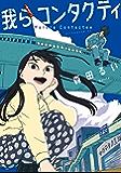 我らコンタクティ (アフタヌーンコミックス)